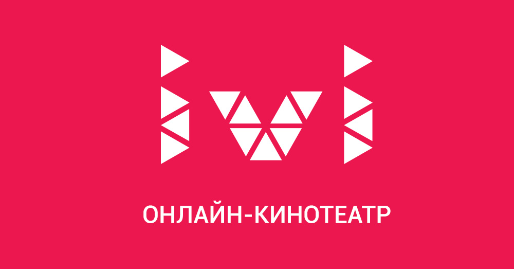 Ivi ru фильмы бесплатно